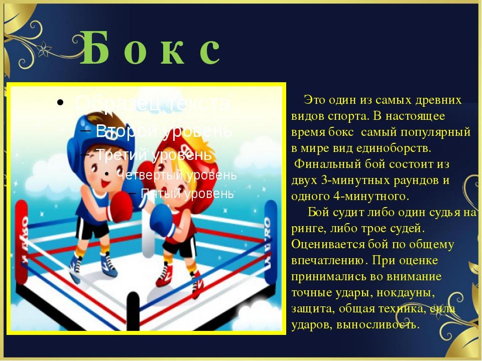 Б о к с Это один из самых древних видов спорта. В настоящее время бокс самый...