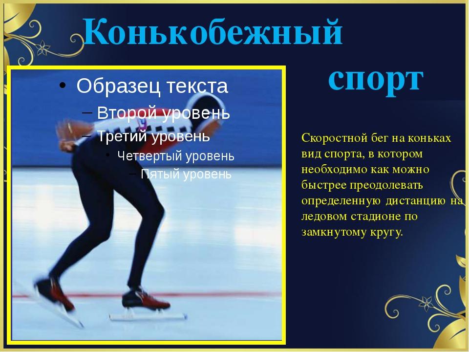 Конькобежный спорт Скоростной бег на коньках вид спорта, в котором необходим...