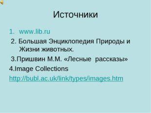 Источники www.lib.ru 2. Большая Энциклопедия Природы и Жизни животных. 3.Приш