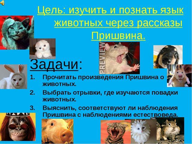Цель: изучить и познать язык животных через рассказы Пришвина. Задачи: Прочит...