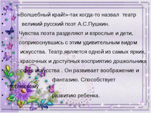 «Волшебный край!»-так когда-то назвал театр великий русский поэт А.С.Пушкин.