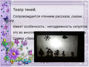Театр теней. Сопровождается чтением рассказа ,сказки , басни. Имеет особенно