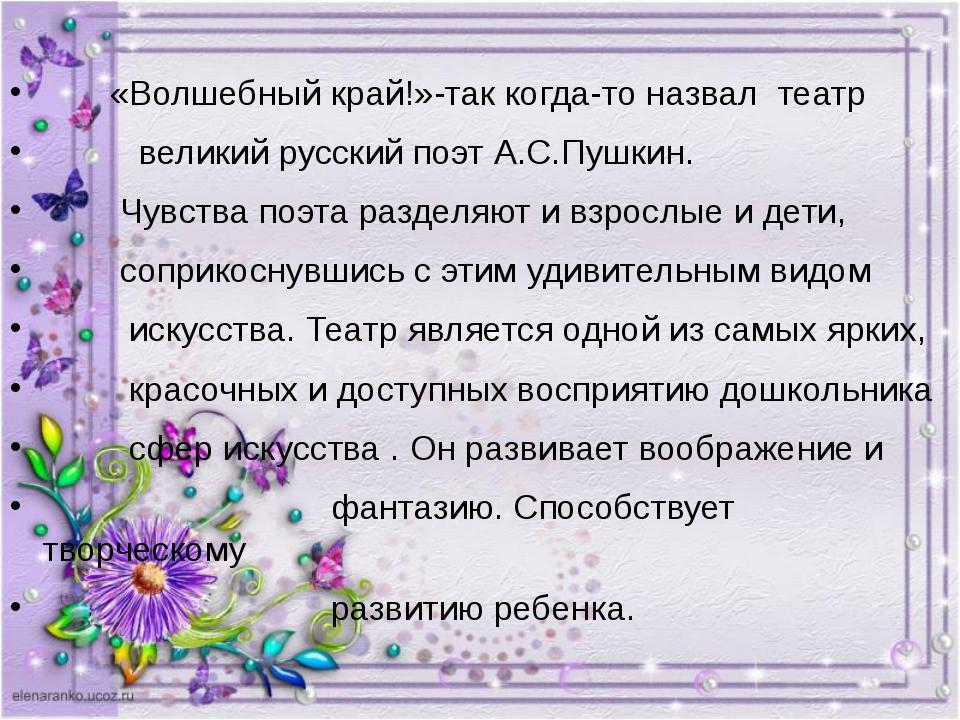 «Волшебный край!»-так когда-то назвал театр великий русский поэт А.С.Пушкин....
