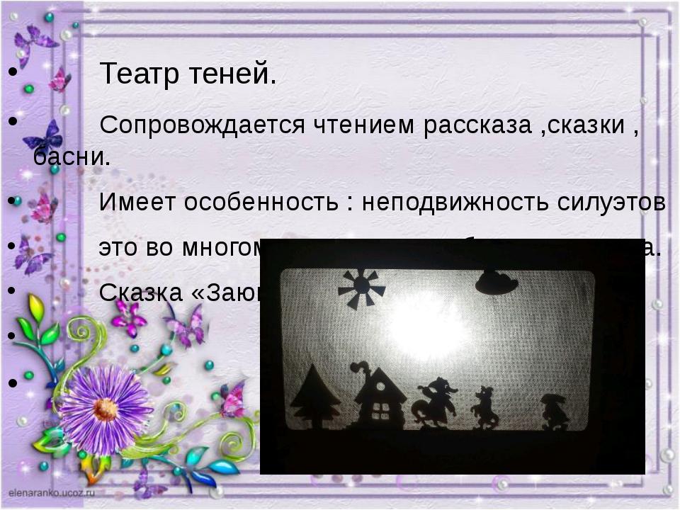 Театр теней. Сопровождается чтением рассказа ,сказки , басни. Имеет особенно...