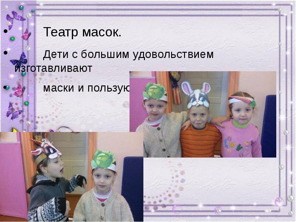 Театр масок. Дети с большим удовольствием изготавливают маски и пользуются и...
