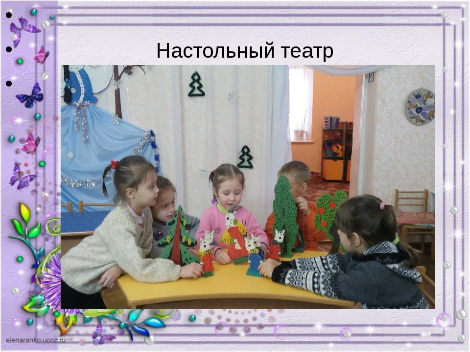 Настольный театр