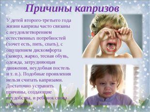 Причины капризов У детей второго-третьего года жизни капризы часто связаны с