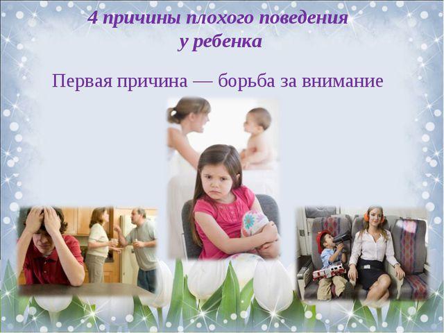 4 причины плохого поведения у ребенка Первая причина — борьба за внимание