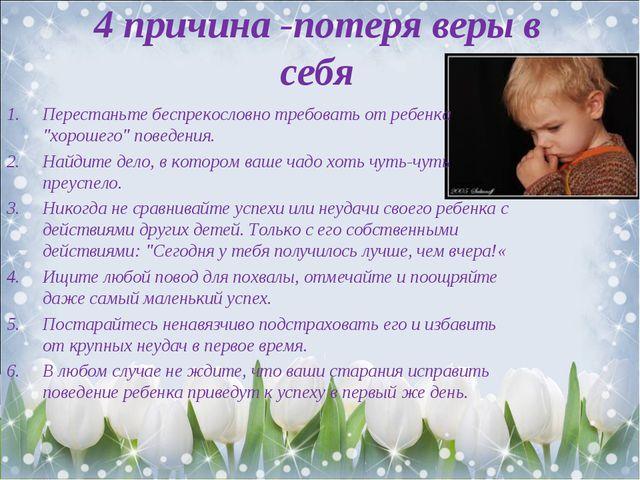 4 причина -потеря веры в себя Перестаньте беспрекословно требовать от ребенка...