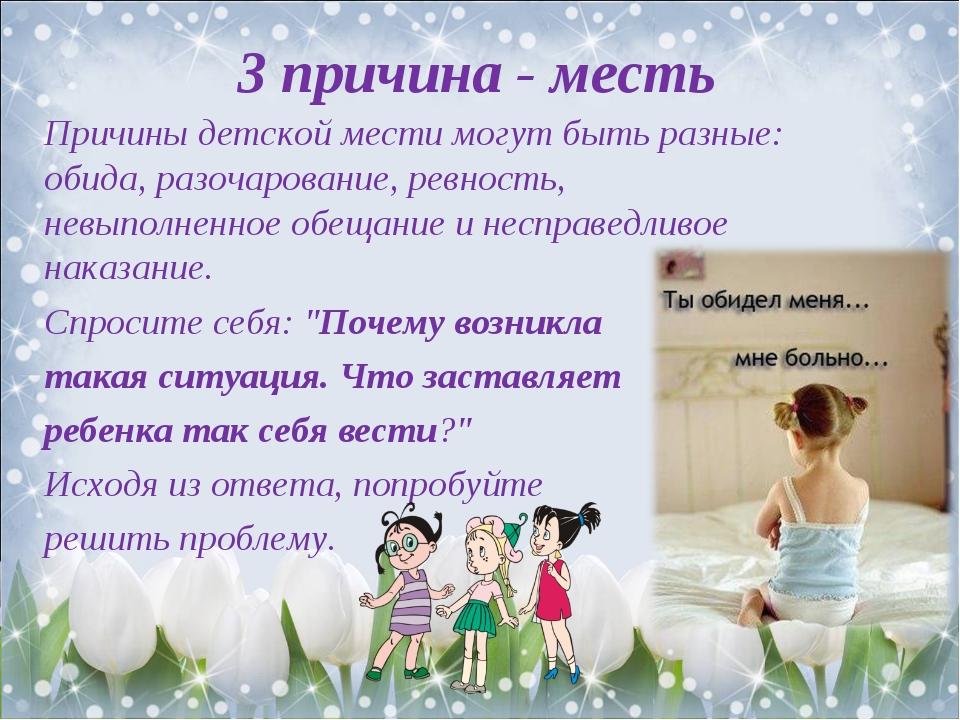 3 причина - месть Причины детской мести могут быть разные: обида, разочарован...