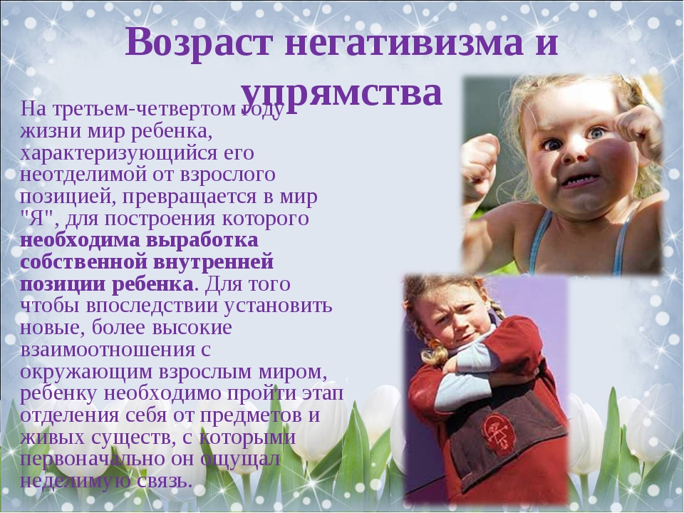 Возраст негативизма и упрямства На третьем-четвертом году жизни мир ребенка,...