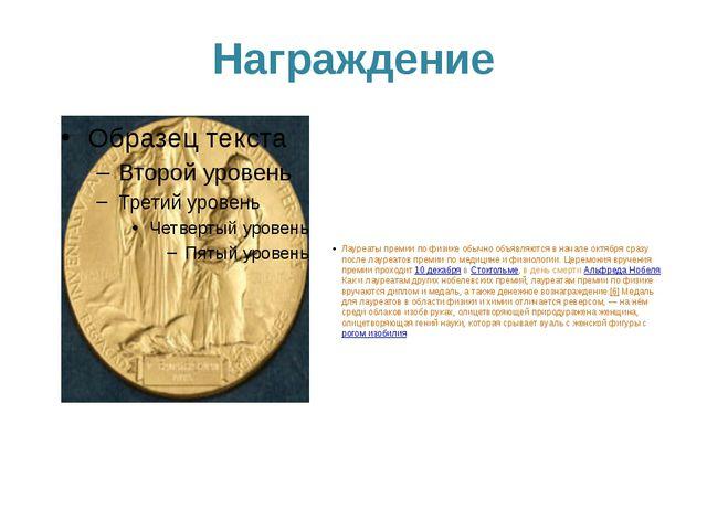 Награждение Лауреаты премии по физике обычно объявляются в начале октября сра...