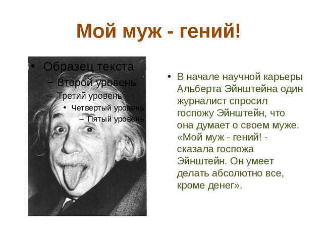Мой муж - гений! В начале научной карьеры Альберта Эйнштейна один журналист с...