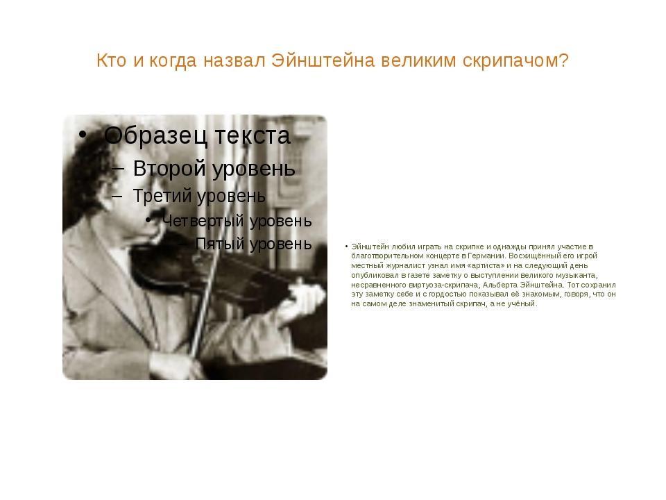 Кто и когда назвал Эйнштейна великим скрипачом? Эйнштейн любил играть на скр...