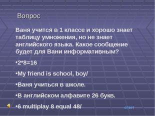 Вопрос Ваня учится в 1 классе и хорошо знает таблицу умножения, но не знает а