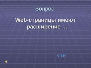 Вопрос Web-страницы имеют расширение … ответ