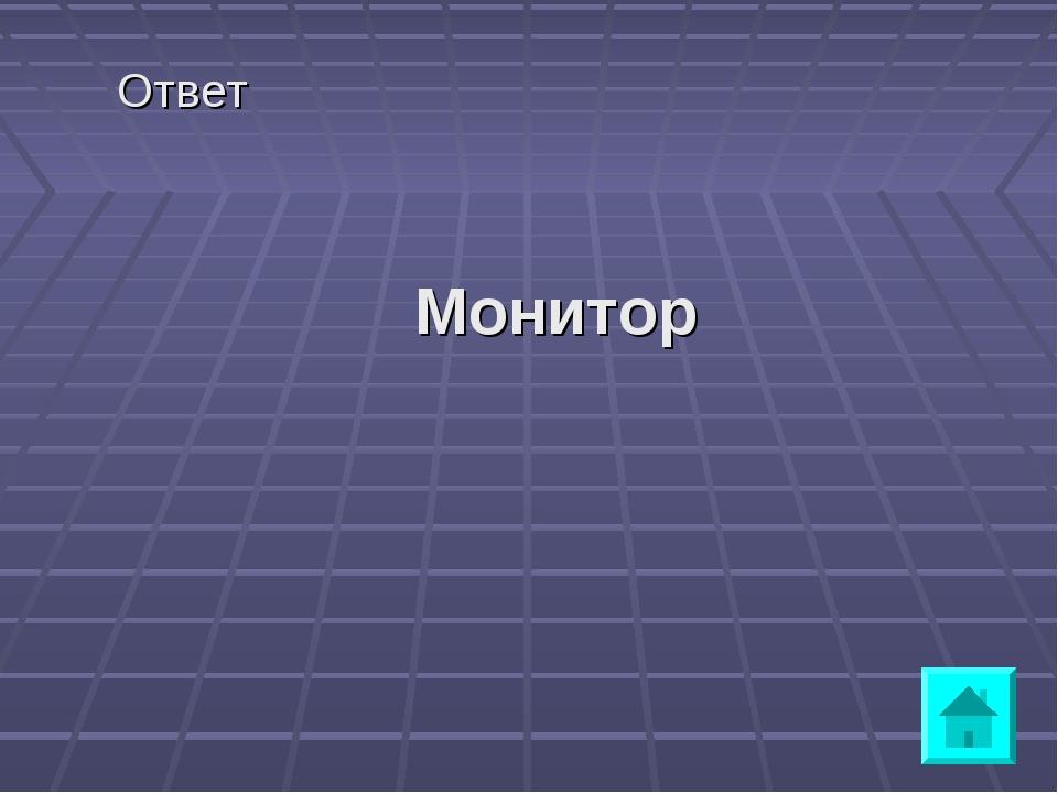 Ответ Монитор