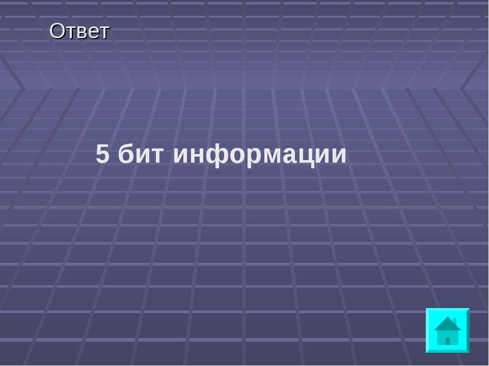 Ответ 5 бит информации