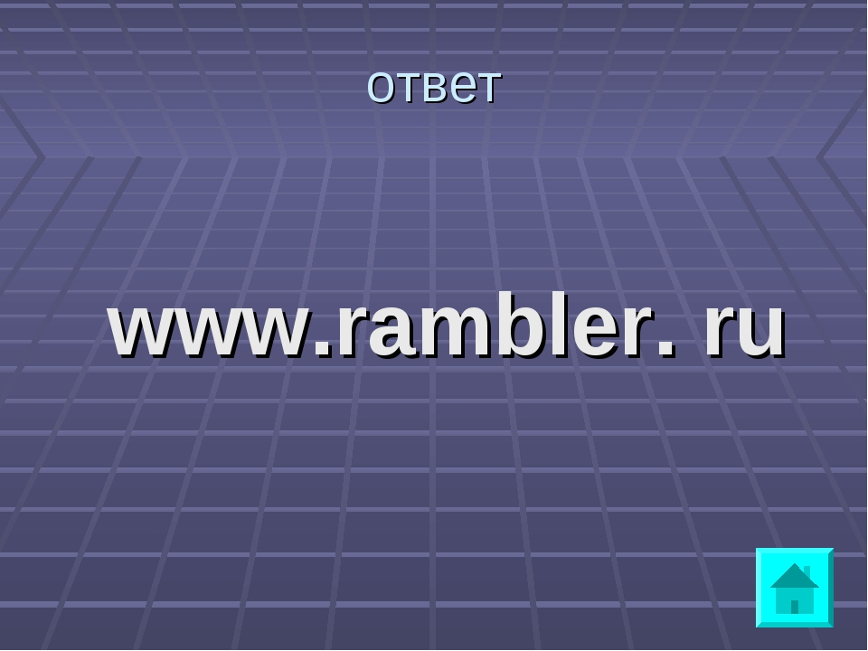 ответ www.rambler. ru