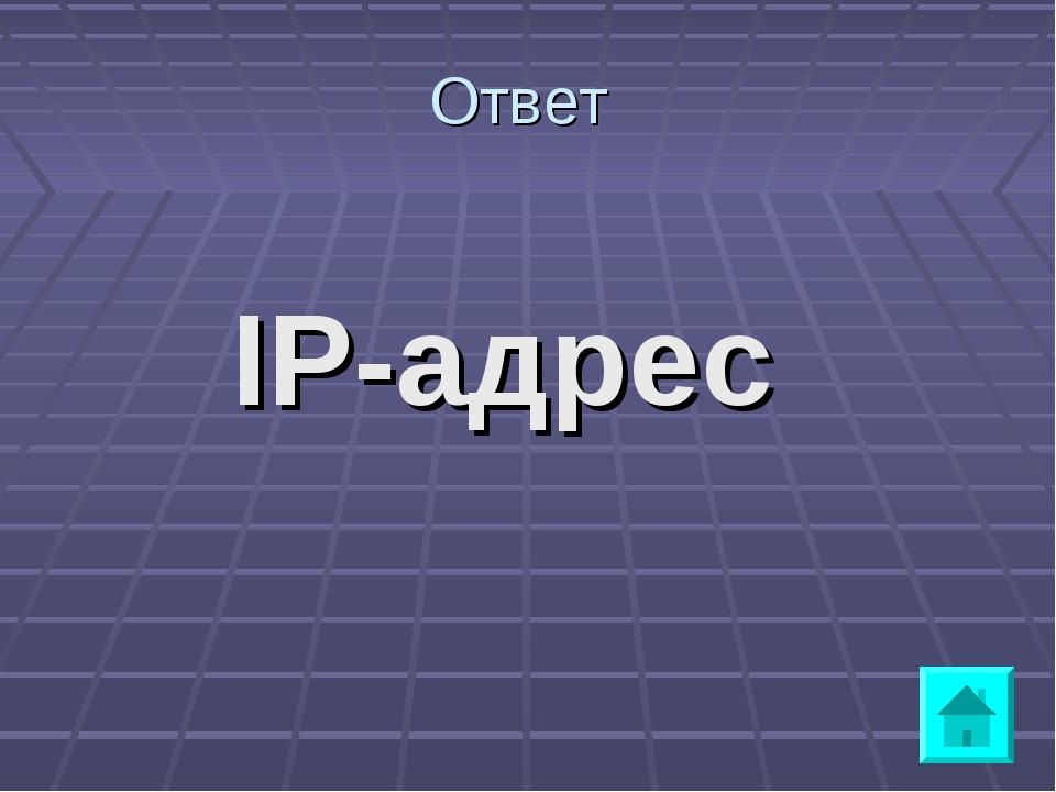Ответ IP-адрес