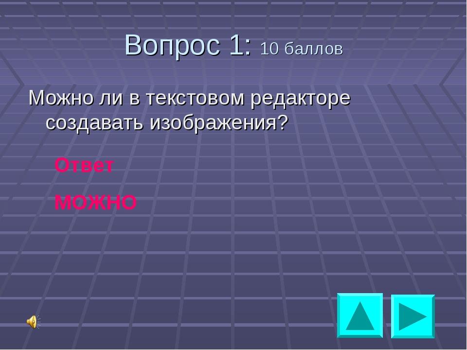 Вопрос 1: 10 баллов Можно ли в текстовом редакторе создавать изображения? Отв...