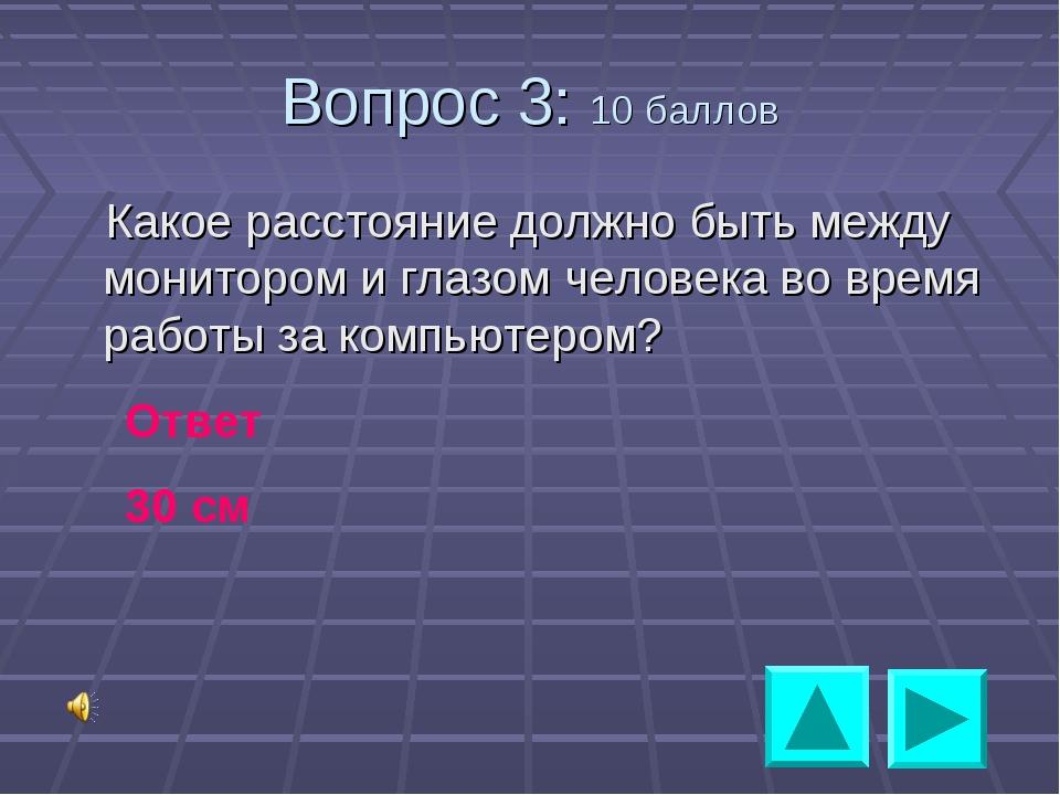 Вопрос 3: 10 баллов Какое расстояние должно быть между монитором и глазом чел...