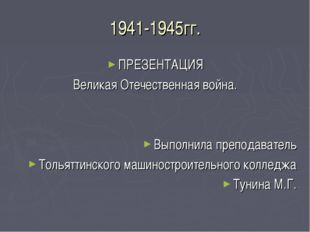 1941-1945гг. ПРЕЗЕНТАЦИЯ Великая Отечественная война. Выполнила преподаватель