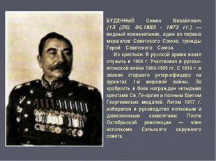 БУДЕННЫЙ Семен Михайлович (13 (25). 04,1883 - 1973 гг.) — видный военачальник