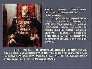 ЖУКОВ Георгий Константинович (19.11(01.12).1896—18.06.1974 гг.)полководец. Во