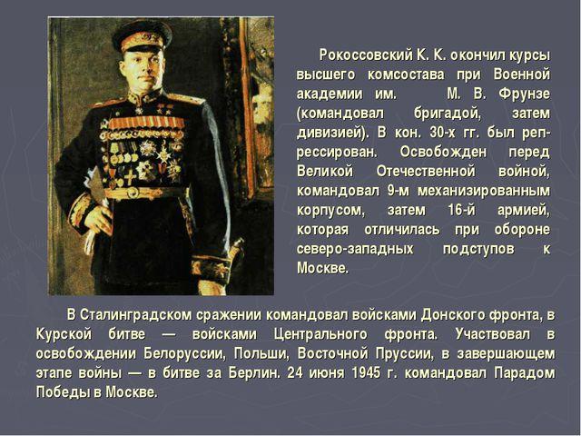 Рокоссовский К. К. окончил курсы высшего комсостава при Военной академии им....