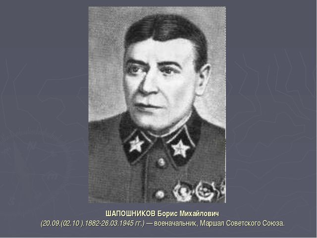 ШАПОШНИКОВ Борис Михайлович (20.09.(02.10 ).1882-26.03.1945 гг.) — военачальн...
