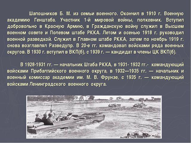 Шапошников Б. М. из семьи военного. Окончил в 1910 г. Военную академию Геншт...