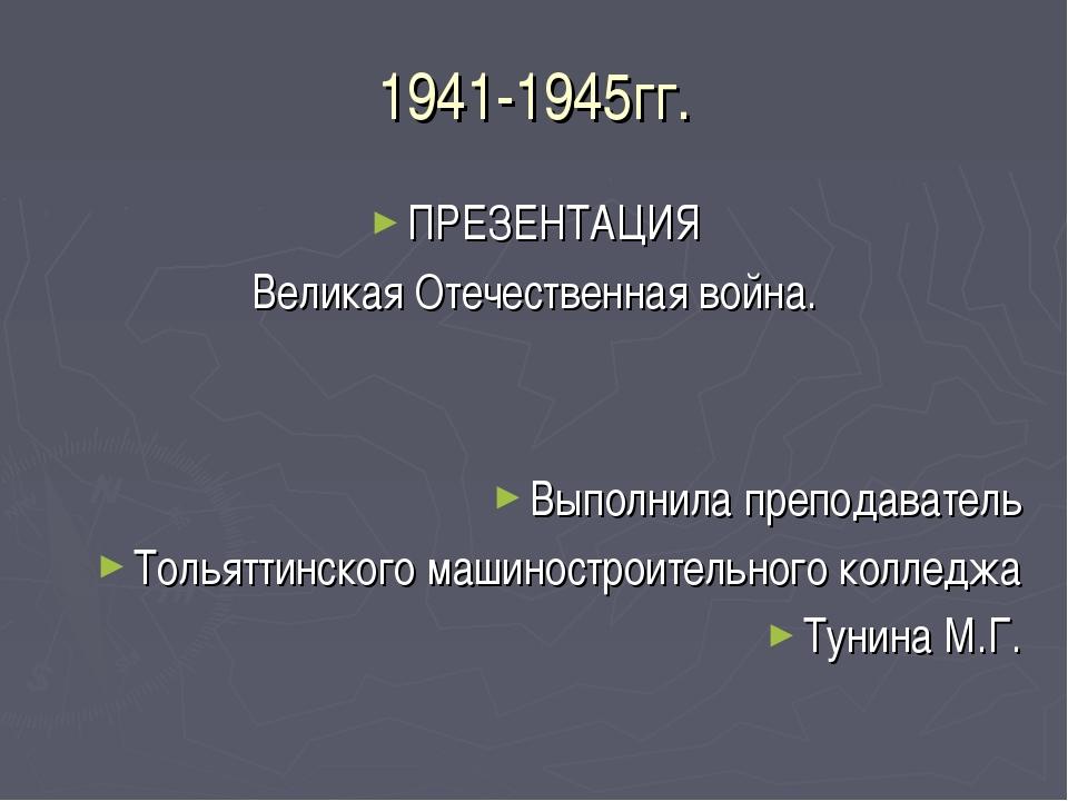 1941-1945гг. ПРЕЗЕНТАЦИЯ Великая Отечественная война. Выполнила преподаватель...