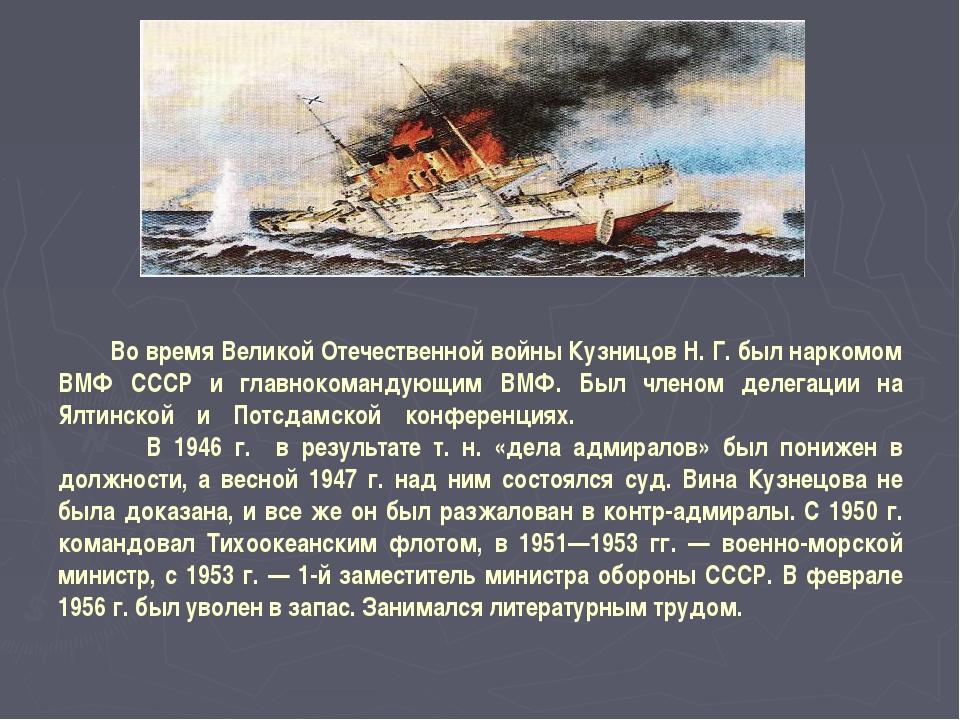 Во время Великой Отечественной войны Кузницов Н. Г. был наркомом ВМФ СССР и...
