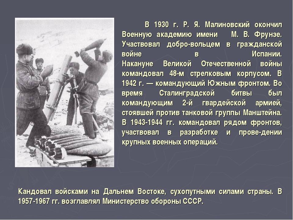 Кандовал войсками на Дальнем Востоке, сухопутными силами страны. В 1957-1967...