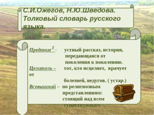 С.И.Ожегов, Н.Ю.Шведова. Толковый словарь русского языка. Предание - устный р