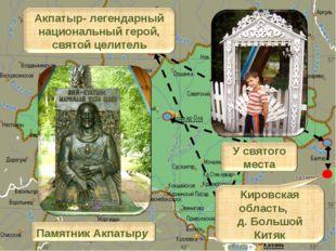 Памятник Акпатыру