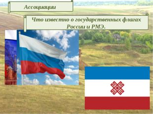 Ассоциации Что известно о государственных флагах России и РМЭ.