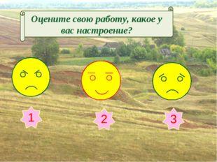 Оцените свою работу, какое у вас настроение? 2 1 3