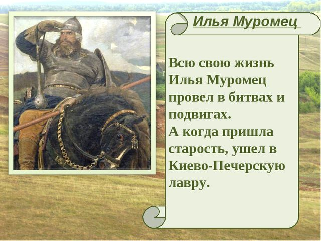 Всю свою жизнь Илья Муромец провел в битвах и подвигах. А когда пришла старо...