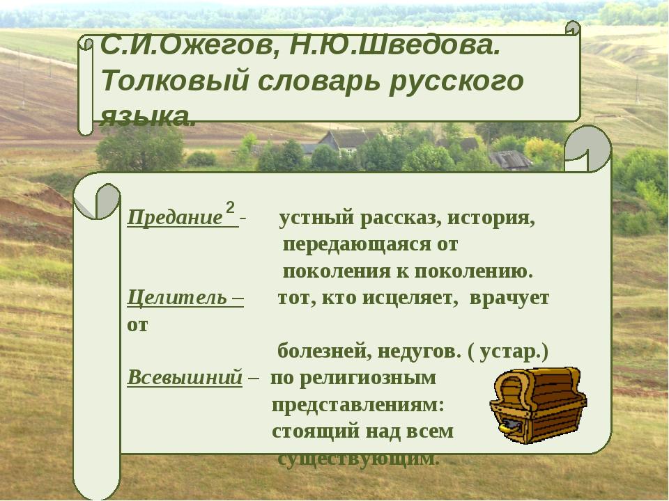 С.И.Ожегов, Н.Ю.Шведова. Толковый словарь русского языка. Предание - устный р...