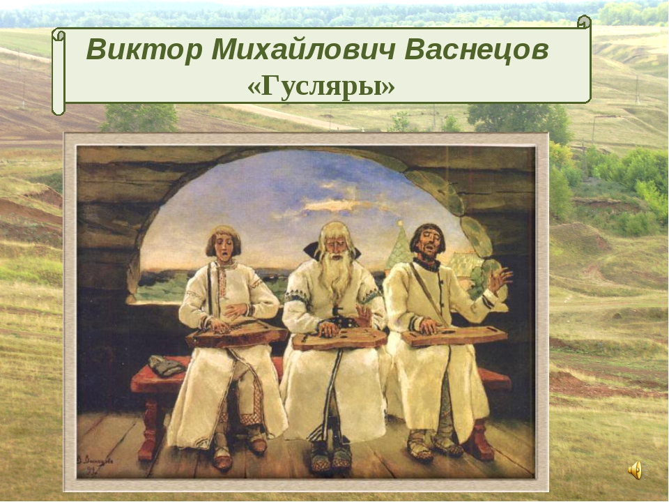 Виктор Михайлович Васнецов «Гусляры»