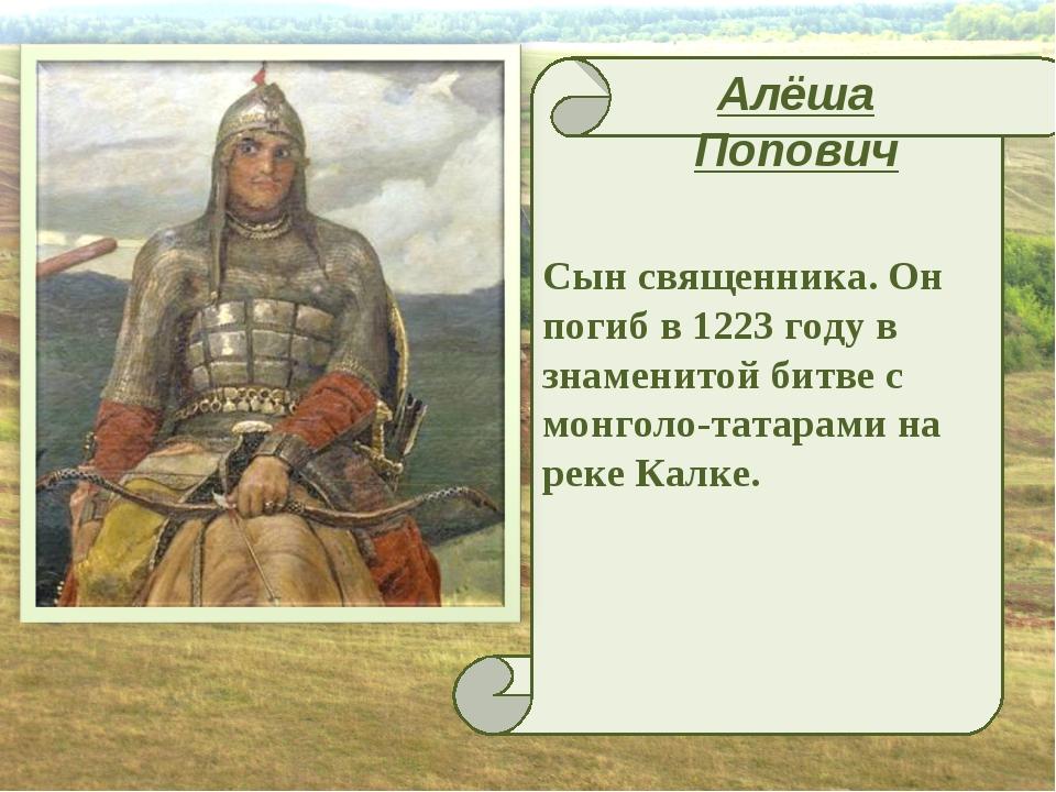 Сын священника. Он погиб в 1223 году в знаменитой битве с монголо-татарами на...