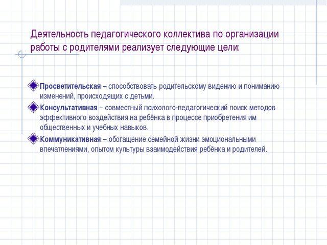 Деятельность педагогического коллектива по организации работы с родителями ре...