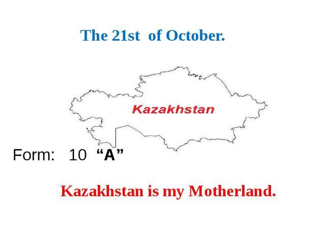 "Астана – бас қала The 21st of October. Form: 10 ""A"" Kazakhstan is my Motherla..."