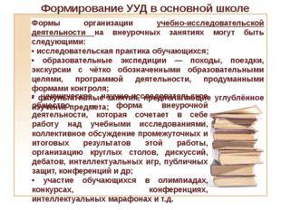 Формирование УУД в основной школе Формы организации учебно-исследовательской