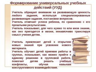Формирование универсальных учебных действий (УУД) Учитель обращает внимание н