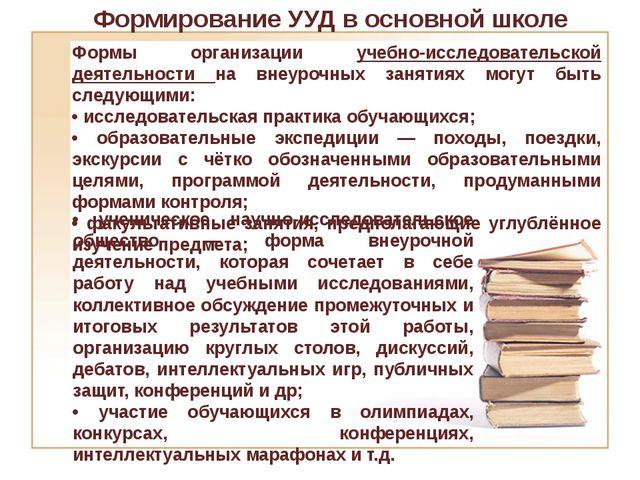 Формирование УУД в основной школе Формы организации учебно-исследовательской...