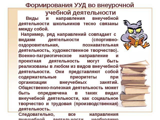 Формирования УУД во внеурочной учебной деятельности Виды и направления внеуче...