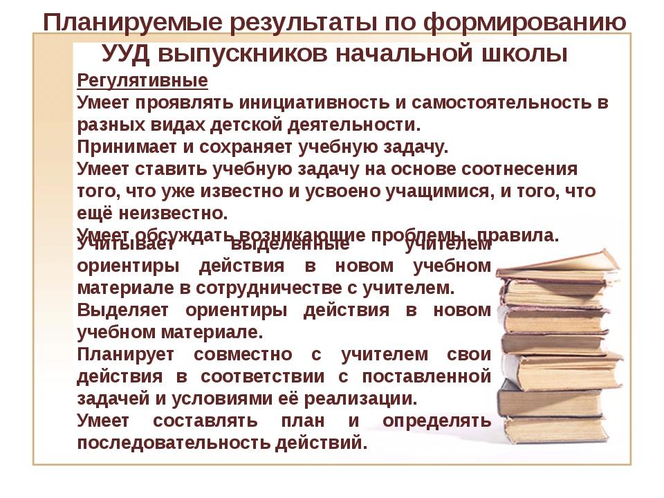 Планируемые результаты по формированию УУД выпускников начальной школы Регуля...